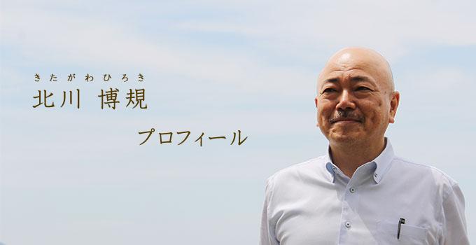 北川博規 きたがわひろき プロフィール