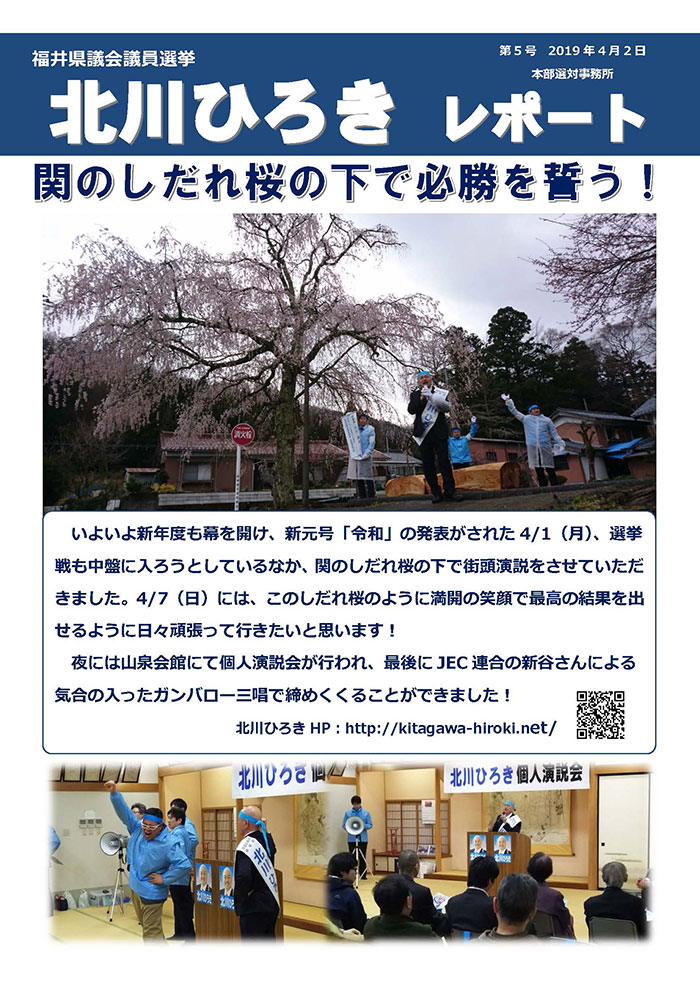 北川ひろきレポート 2019.4.21