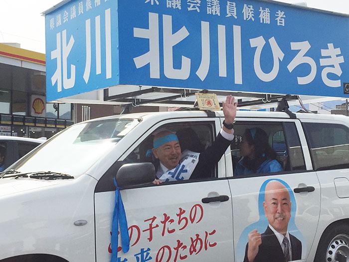 北川ひろきレポート 3.30 写真
