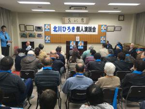 北川ひろきレポート 2019.4.2