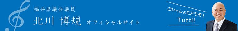 福井県議会議員選挙候補者 北川博規 ごいっしょにどうぞ!tutti!