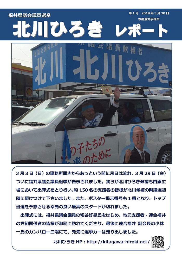 北川ひろきレポート 2019.3.30