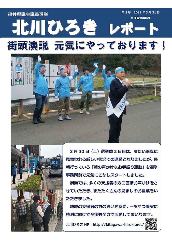 北川ひろきレポート 2019.3.31