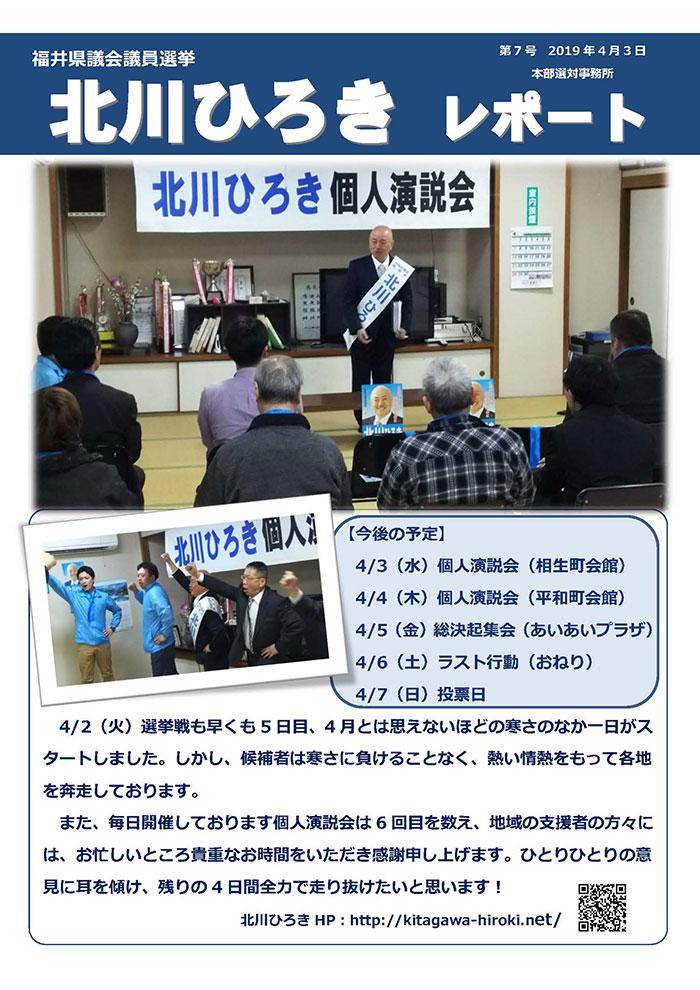 北川ひろきレポート 2019.4.3