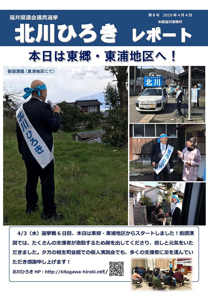 北川ひろきレポート 2019.4.4