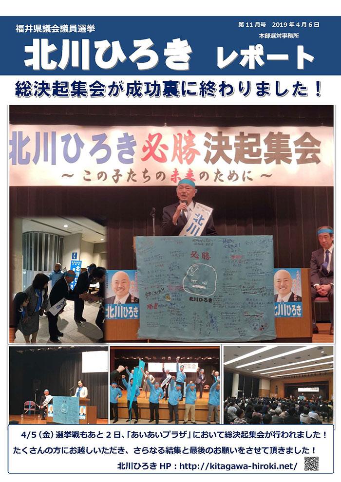 北川ひろきレポート 2019.4.6