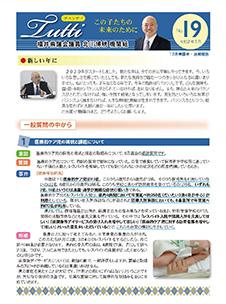 機関紙 kitasan通信「TUTTI」19号が出来上がりました。