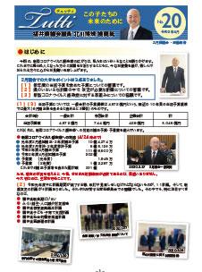 機関紙 kitasan通信「TUTTI」20号が出来上がりました。