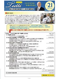 機関紙 kitasan通信「TUTTI」21号が出来上がりました。