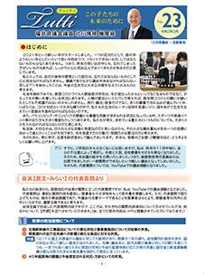 機関紙 kitasan通信「TUTTI」23号が出来上がりました。