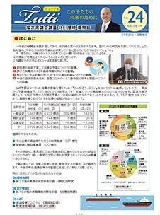 機関紙 kitasan通信「TUTTI」24号が出来上がりました。