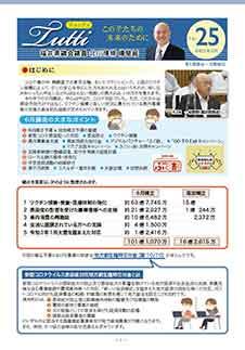 機関紙 kitasan通信「TUTTI」25号が出来上がりました。